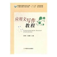 【旧书二手书8成新】应用文写作教程 王百玲 孔宪峰 中国农业出版社 9787109163300