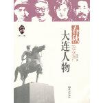 品读大连・第一季 春秋・大连人物
