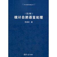 统计自然语言处理(第2版)(中文信息处理丛书)