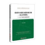 农村妇女能力建设项目的社会学研究:以广东湛江的实战为例