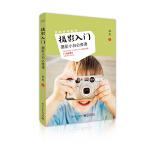 摄影入门:摄影小白必修课(全彩)-----独家书
