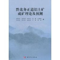 【按需印刷】-黔北务正道铝土矿成矿理论及预测