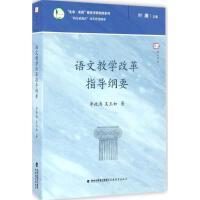 语文教学改革指导纲要 李政涛,吴玉如 著;叶澜 丛书主编