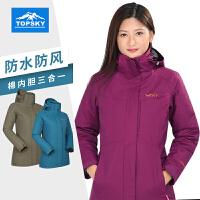 Topsky 远行客 户外冲锋衣 女款三合一防风两件套秋冬季可拆卸防水抓绒外套加厚保暖登山服