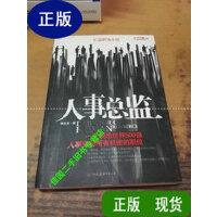 【二手旧书9成新】人事总监:一个洞悉世界500强,人事变动所有机密的职位。 /杨众?