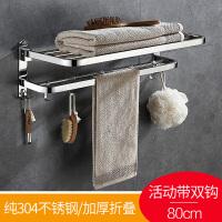 毛巾架不锈钢304浴巾架折叠免打孔卫浴五金挂件浴室 卫生间置物架