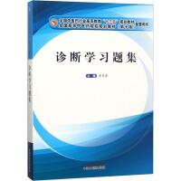 诊断学习题集 中国中医药出版社