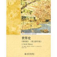 世界史(第四版)(英文影印版) (美)威廉麦克尼尔 北京大学出版社