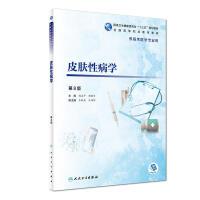 皮肤性病学(第8版/高专临床/配增值) 魏志平,胡晓军 著 人民卫生出版社