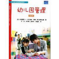 【旧书二手书8成新】幼儿园管理 第5版第五版 (美)帕特丽夏・F・荷尔瑞恩(Patricia F