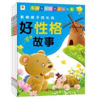 邦臣小红花・影响孩子成长的好故事(套装共4册)