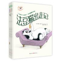法豆猫幽默故事系列(《法豆猫出走记》《法豆猫的圣诞节》《法豆猫和塘豆狗》全3册)
