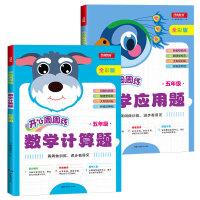 小学数学计算题+数学应用题(套装2册)小学生五年级周周练彩色版 小学生专项同步强化训练天天练习