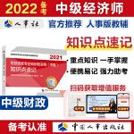 2021经济师中级 经济专业技术资格考试 财政税收专业知识和实务(中级)知识点速记2021 中国人事出版社