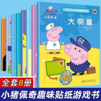 小猪佩奇书贴纸趣味儿童游戏书8册粉红猪小妹宝宝早教启蒙绘本幼儿园0-2-3-4-6-7岁Peppa Pig小猪佩琪涂色图