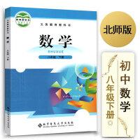 八年级下册数学书 8年级下册数学书 课本教材教科书 北师大版 北京师范大学出版社北京师大版数学八年级下册