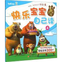 熊出没快乐宝宝自己读 4 深圳华强数字动漫有限公司