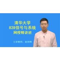 2021年清华大学828信号与系统网授精讲班【教材精讲+考研真题串讲】