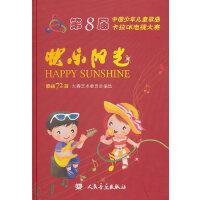 快乐阳光:第8届中国少年儿童歌曲卡拉OK电视大赛歌曲72首(4张) 大赛艺术委员会选 人民音乐出版社 978710303