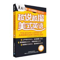 越说越溜美式英语(配光盘)――一本按连读难易分级的口语书!