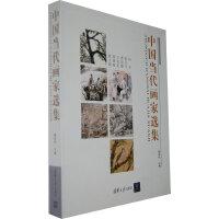 中国当代画家选集(刘杰、张卫平、 李冠德、 王良民、 骆晓萌、 徐立新)
