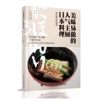 美味易做的人气主厨日本料理 人民邮电