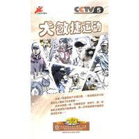 大敏捷运动(2片装)DVD( 货号:10621100170)