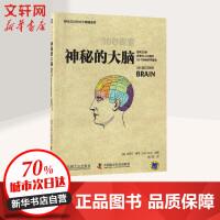 神秘的大脑 (英)安尼尔・赛思(Anil Seth) 主编;姚乃琳 译