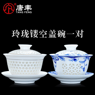 唐丰盖碗茶杯茶具茶碗三才泡茶玲珑镂空青花瓷陶瓷功夫茶具敬茶碗