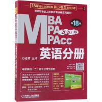 MBA MPA MPAcc英语分册(第18版2020版共2册专硕联考机工版紫皮书分册系列教材)
