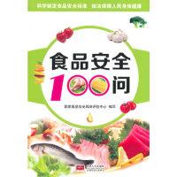 正版-W-食品安全100问 国家食品安全风险评估中心写 9787510123948 中国人口出版社 枫林苑图书专营店