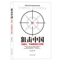 狙击中国:金融局,华盛顿的掠夺战略