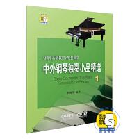 中外钢琴独奏小品精选1(附扫码音频)