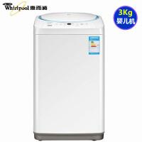 【当当自营】惠而浦WB30S1 3公斤超小迷你婴儿专用洗衣机