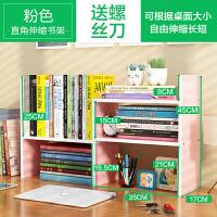 创意桌面书架置物架儿童宿舍书柜书架简易桌上学生用办公室收纳架 升级款 粉 色