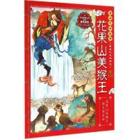 花果山美猴王:西游记之孙悟空(1) 北京联合出版公司