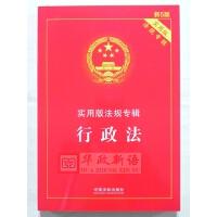 正版 行政法 实用版法规专辑(新5版) 中国法制出版社
