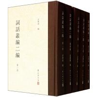 词话丛编二编(共5册)(精)