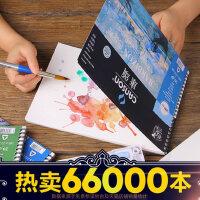 康颂canson巴比松水彩纸16k/8k手绘写生水彩本水溶彩铅本200g/300g画画本绘画速写本随身旅行
