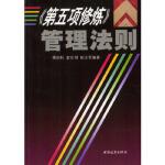 第五项修炼管理法则 傅宗科,袁东明,彭志军 上海远东出版社