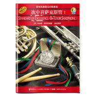 管乐队标准化训练教程-次中音萨克斯管1(原版引进)(一书一码)