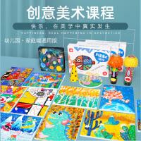 儿童diy手工制作材料包美术画画画教材绘画幼儿园创意美劳课益智