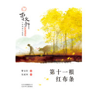 曹文轩小说阅读与鉴赏-第十一根红布条