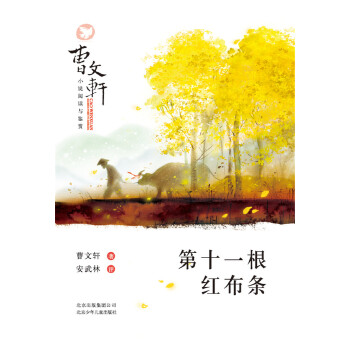 曹文轩小说阅读与鉴赏-第十一根红布条 阅读经典,让孩子的心灵变得丰富而强大