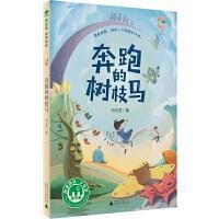 魔法象・故事森林:奔跑的树枝马