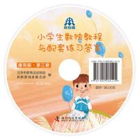 小学生数独教程与配套练习通用版(第三册)光盘