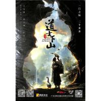 道士下山DVD9( 货号:779840425)