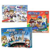大富翁游戏棋世界之旅中国之旅小学生儿童强手棋桌游