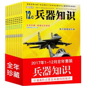 【全年】兵器知识漫话兵器杂志共12本打包2017年1-12月军事武器杂志现货过期刊