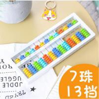得力正品算盘幼儿园儿童益智算术珠心算7珠13档 教学辅助学具数学算数加减法计算架塑料算盘
